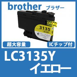 LC3135Y(イエロー超・大容量)[brother]エプソン 互換インクカートリッジ